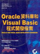 ORACLE資料庫和VISUAL BASIC程式開發指南