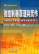 微控制器原理與實作(HOLTEK HT 48系列)