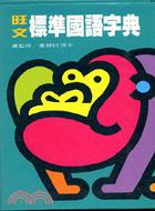 旺文標準國語字典