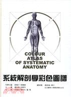 系統解剖學彩色圖譜
