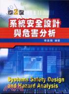 系統安全設計與危害分析