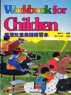 學習兒童美語練習本