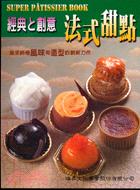經典的創意法式甜點-實用食譜系列