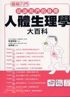 人體生理學大百科:圖解入門認識我們的身體