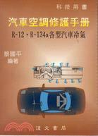 汽車空調修護手冊
