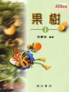果樹(Ⅰ)