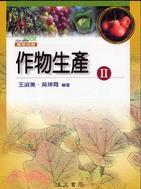 作物生產II