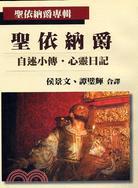 聖依納爵:自述小傳心靈日記-聖依納爵專輯