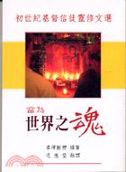 當為世界之魂:初世紀基督信徒靈修文選-靈修叢書