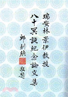 瑞安林景伊教授八十冥誕紀念論文集 07029