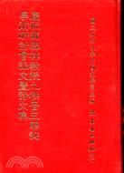 慶祝蘇雪林教授九秩晉五華誕學術研討會論文暨詩文集