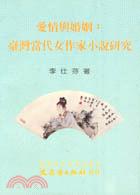 愛情與婚姻:臺灣當代女作家小說研究(研究叢刊1)