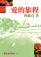 愛的旅程-文學叢刊88