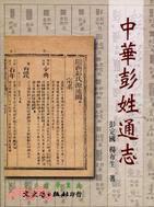 中華彭姓通志-文史哲學集成518