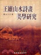 王維山水詩畫美學研究