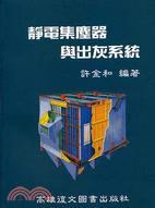 靜電集塵器與出灰系統