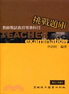 教師甄試教育專業科目挑戰題庫-考試工具書系