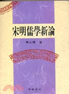 宋明儒學新論