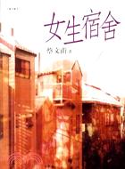 女生宿舍-九歌文庫87