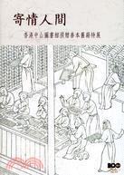 寄情人間:香港中山圖書館捐贈善本舊籍特展