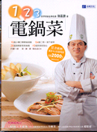 123電鍋菜-食譜叢書115