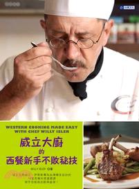 威立大廚的西餐新手不敗秘技