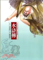 水滸傳-古典小說全家讀本4