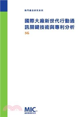 國際大廠新世代行動通訊關鍵技術與專利分析