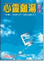 心靈雞湯:關於工作-勁草叢書43
