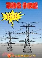 電機設備保護