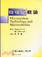 微機電概論