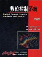 數位控制系統:第三版