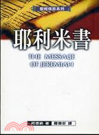 耶利米書-聖經信息系列