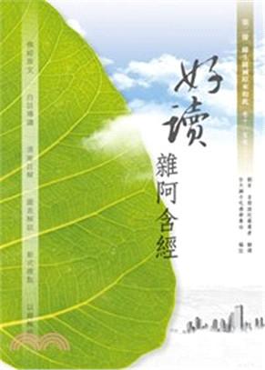 好讀雜阿含經第二冊:緣生緣滅原來如此卷十一至卷二十