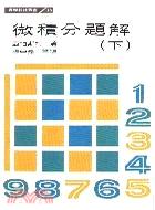 APOSTOL微積分題解(下)(數學科技叢書18)