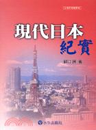 現代日本紀實-社會科學叢書49