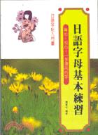 日語字母基本練習-日語字帖入門書