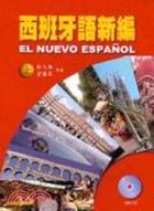 西班牙語新編(上)