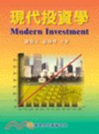 現代投資學
