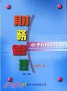 財務管理:第二版