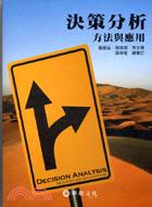 決策分析方法與應用