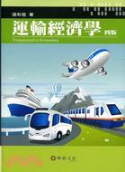 運輸經濟學
