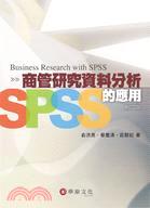 商管研究資料分析:SPSS的應用(修訂二版)
