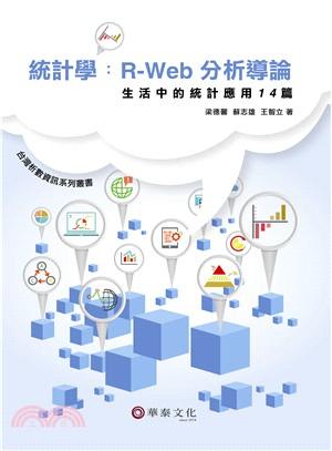 統計學:R-Web分析導論-生活中的統計應用14篇(附光碟)