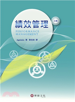 績效管理(Aguinis/Performance Management 3/e)