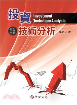 投資技術分析
