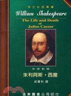 朱利阿斯西撒-莎士比亞全集30