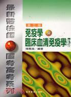 免疫學與臨床血清免疫學(下)第三版