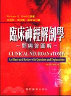 臨床神經解剖學問與答圖解