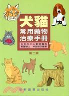 犬貓常用藥物治療手冊